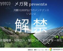 太陽光発電,保険,メンテナンス,売電補償