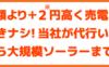 売電価格+2円!問合わせてみました