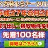 【締切間近】分譲太陽光セミナー&販売説明会 in東京 8/2(日)
