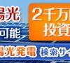 【超目玉】43.2円出力抑制なし案件 早いもの勝ち!