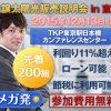 分譲太陽光発電大販売説明会in東京 12月13日(日)【参加費無料!!!】