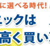 +1円買取 5月31日で終了