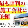 太陽光発電今から見積もりを取りならどこ?