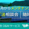太陽光発電改正FIT法(メンテナンス)セミナー 関東 東北で開催!