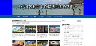 ハワイまとめサイト.jpg