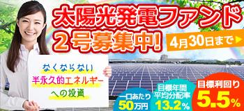 初期投資を抑えた太陽光発電投資情報!!!