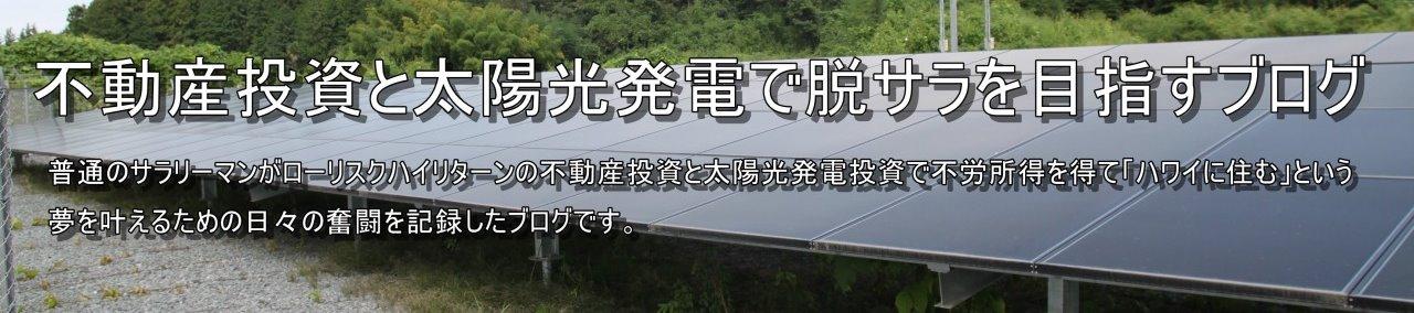 不動産投資と太陽光発電で脱サラを目指すブログ