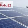 【業界最安値クラス】52kW太陽光発電キット798万円