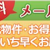 【緊急告知!】先着20名 株式会社村岡 商談会