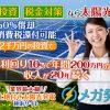 【超目玉新規物件】43.2円ソーラーフロンティア 早い者勝ち!!!!