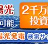 利回り12%の低圧分譲太陽光発電所(埼玉県)