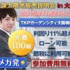 【無料】分譲太陽光販売説明会in大阪 11/21(土)