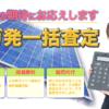【おすすめ】太陽光発電の売却査定もメガ発さんへ