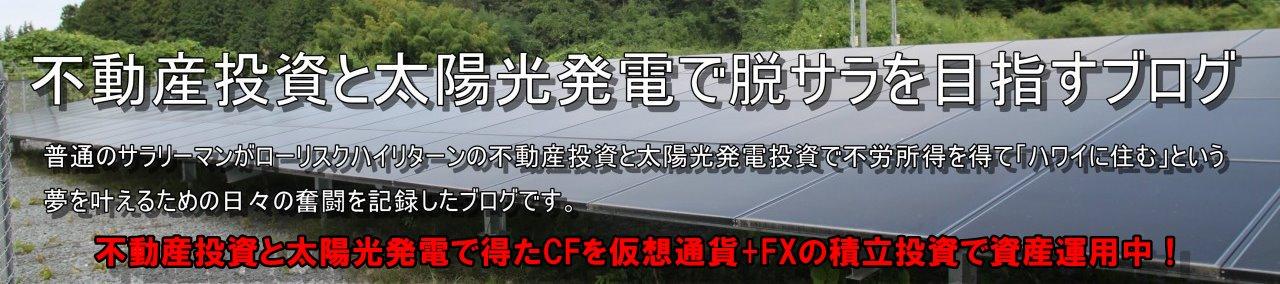 不動産投資と太陽光発電+仮想通貨とFXの積立投資で脱サラを目指すブログ