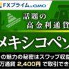 メキシコペソ積立投資 スワップ15円のFX会社にさっそく変更!