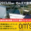 om'sのメンテナンスパックは保険としての活用が可能!