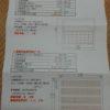売電価格18円でもソーラーフロンティアなら利回り14.2%?!