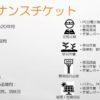 利回り11%超 関東地方 太陽光発電案件 メンテナンス20回無料!