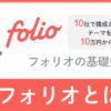 テーマ投資FOLIOの進捗状況をご報告!