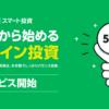 LINEスマート投資 FOLIOの500円から始めるワンコイン投資