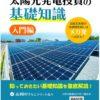 メガ発さんe-book「太陽光発電投資の基礎知識」2019年度版