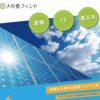 【メガ発ファンド】50万円から始められる太陽光発電投資!