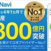 WealthNavi(ウェルスナビ)ロボアドバイザーの預かり資産2800億円突破!