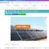 【メガ発さんに掲載!】太陽光発電投資を始めた理由とは?