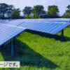 関東地方利回り10%超の太陽光発電案件を3件紹介!