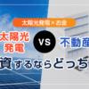 【太陽光発電VS不動産投資】どっちがお得?