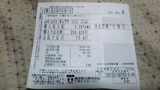 大谷6月.JPG