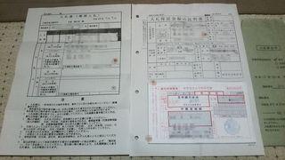競売入札.JPG
